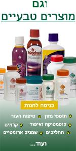 מוצרי בריאות טבעיים ואיכותיים