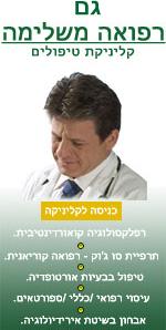 טיפולים ברפואה משלימה