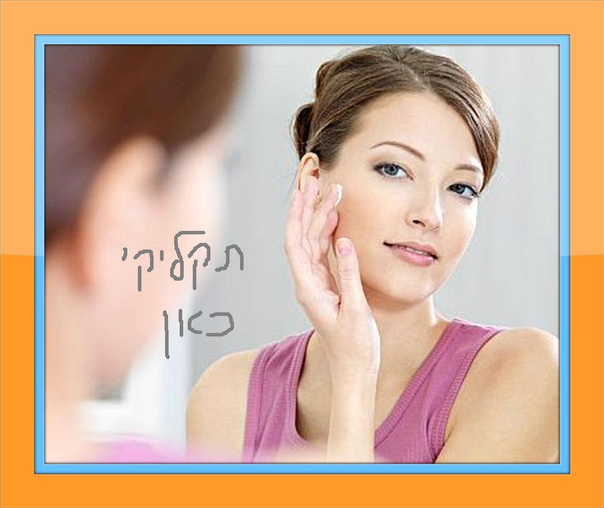 טיפול מקדים לאיפור פנים. העלמת קמטים וקימטוטים והורדת נפיות מתחת לעיניים